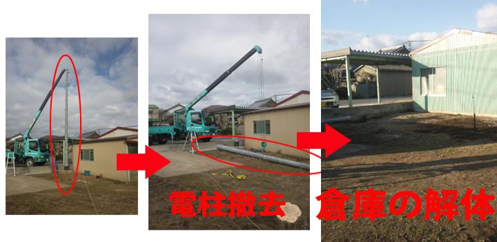 電柱撤去&倉庫の解体2