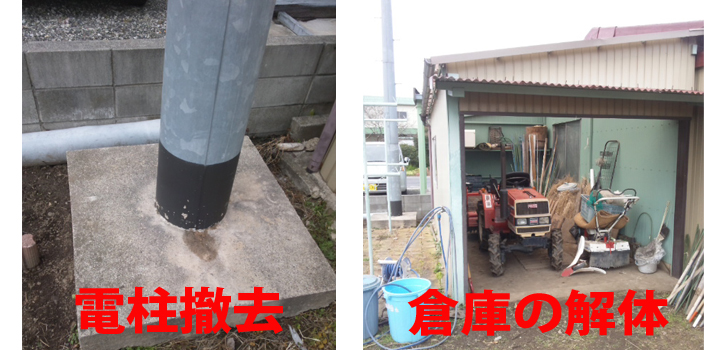 電柱撤去&倉庫の解体