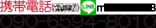 携帯電話(緊急時、24H対応)mobile:090-6594-8010