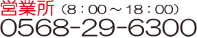 営業所(8:00~18:00)愛知県春日井市出川町3丁目1-5 TEL:0568-29-6300