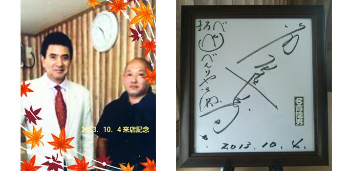 俳優の名高 達男氏がご来店されました。