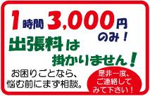 1時間3,000円のみ 出張料は掛かりません!