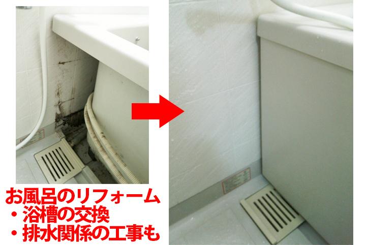 お風呂、浴槽の交換