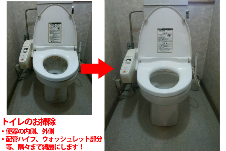 トイレ清掃、トイレ掃除、便器掃除、便器クリーニング
