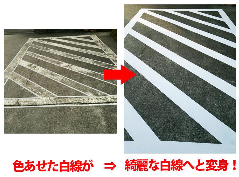 駐車場等への白線の整備