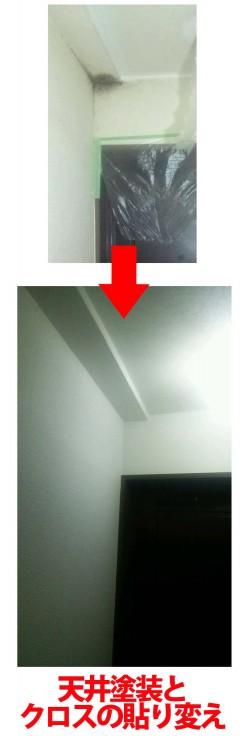 天井のリフォーム