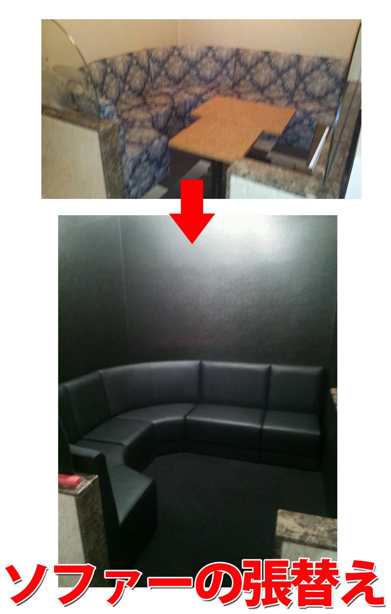 ソファーのシート部分を張替え