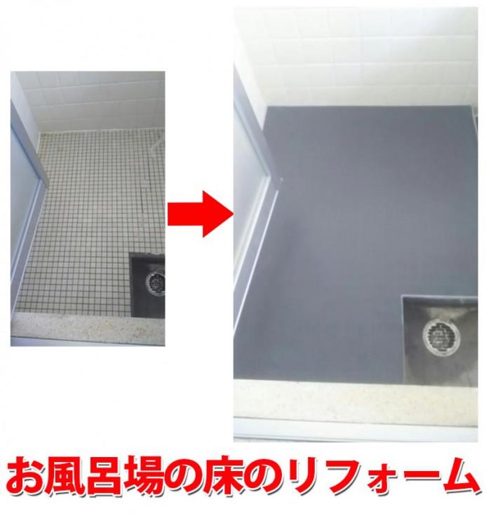 お風呂場の床のリフォーム