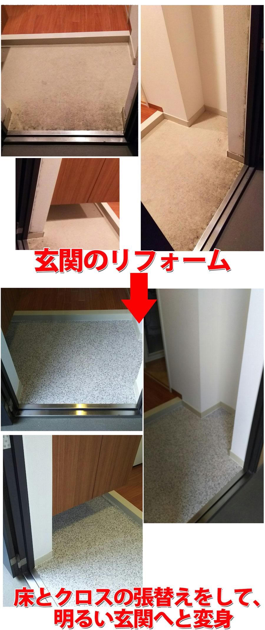 床とクロスの張替えをして、綺麗な玄関へリフォーム