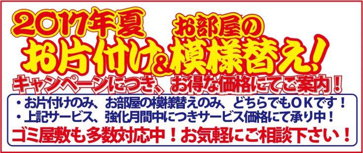 2017年夏号 お片付け&お部屋の模様替え強化月間開催中「名古屋便利屋まるべ」
