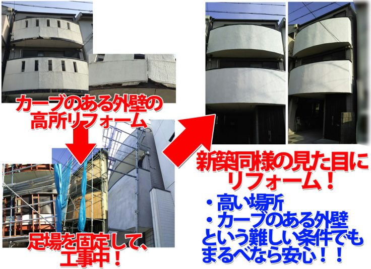 高い場所での外壁のリフォーム