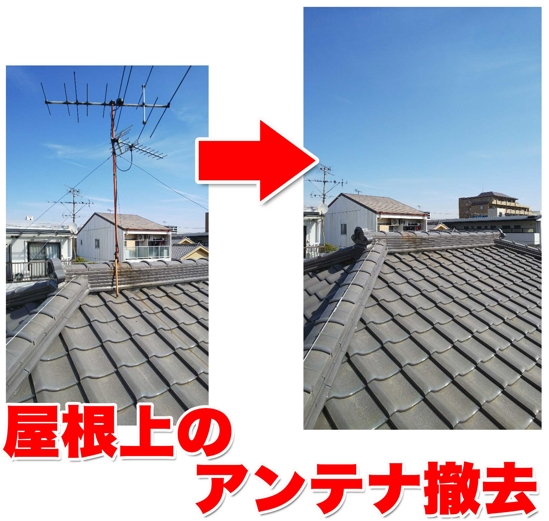屋根上のアンテナ撤去
