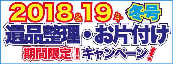 2018.19、名古屋便利屋まるべキャンペーン