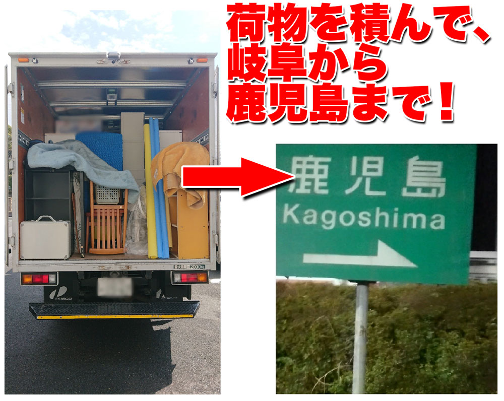 荷物を積んで、岐阜から鹿児島まで!