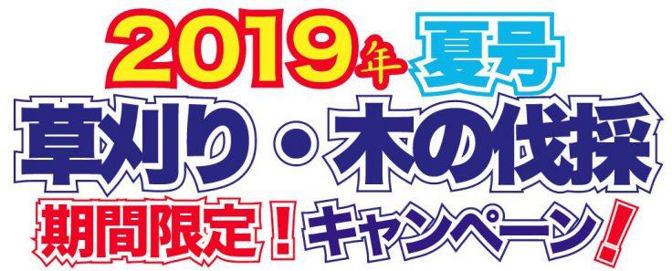 2019年夏、名古屋の便利屋まるべでは、草刈り・木の伐採の強化月間としてキャンペーンを行っております。