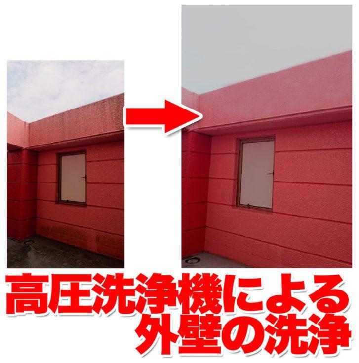 高圧洗浄機による外壁の洗浄