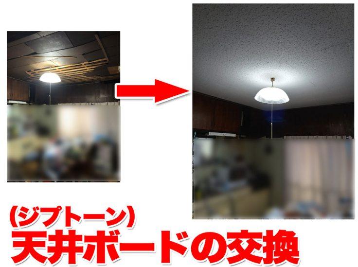 天井ボード(ジプトーン)の交換