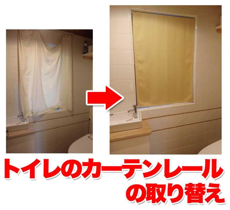 トイレのカーテンレールの取り付け