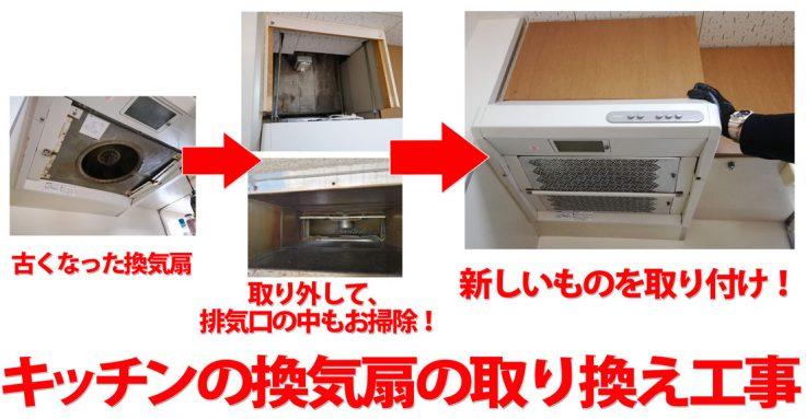 キッチンの排気口の取り換え工事